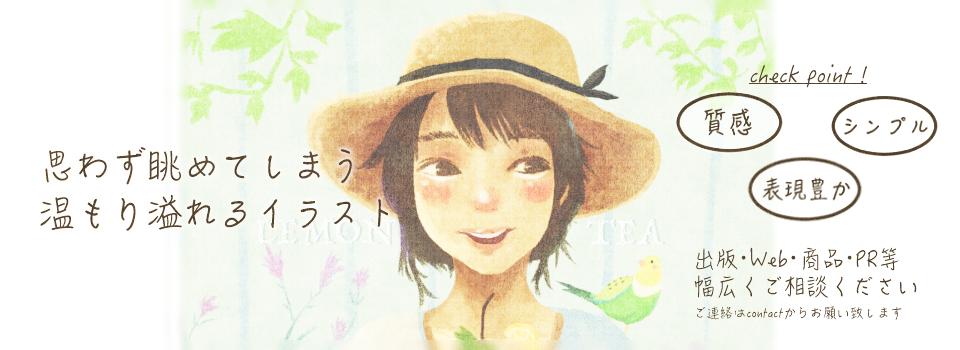 イラストレーター sizutarou
